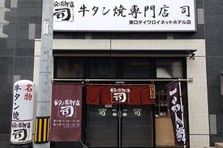 牛タン焼専門店 司 東口ダイワロイネットホテル店 - 牛タン ...