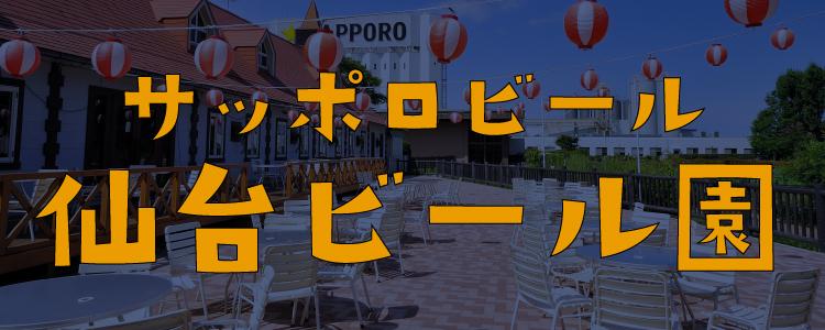 仙サッポロビー仙台ビール園