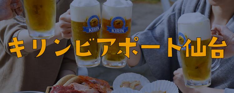 キリンビアポート仙台